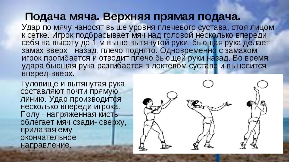 Подача мяча. Верхняя прямая подача. Удар по мячу наносят выше уровня плечево...