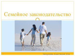 Чечукова Анастасия 11а Семейное законодательство