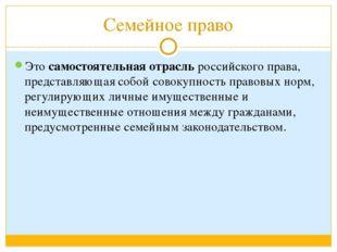 Семейное право Это самостоятельная отрасль российского права, представляющая