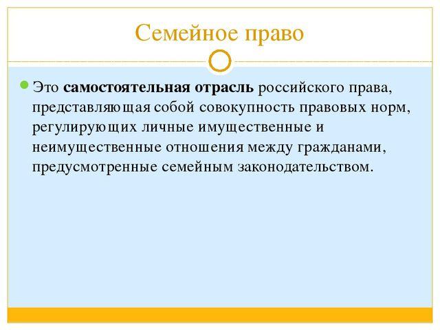 Семейное право Это самостоятельная отрасль российского права, представляющая...