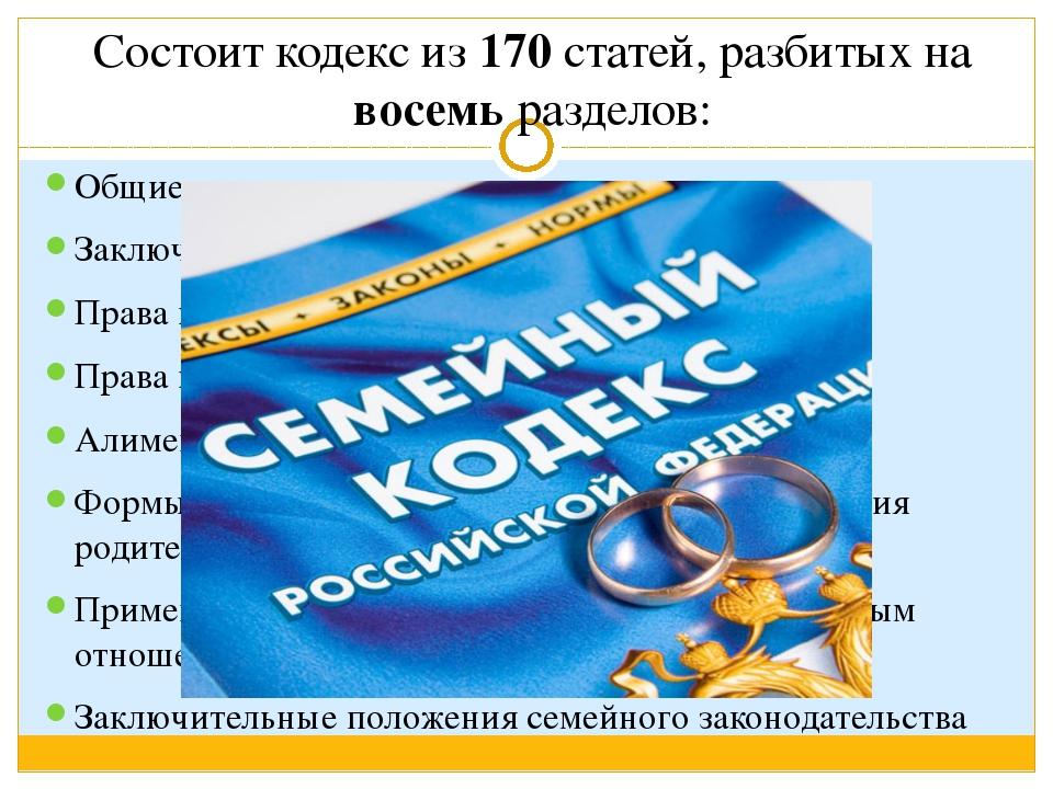 Состоит кодекс из 170 статей, разбитых на восемь разделов: Общие положения За...