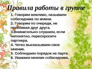 Растения луга