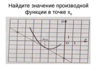 Найдите значение производной функции в точке х0