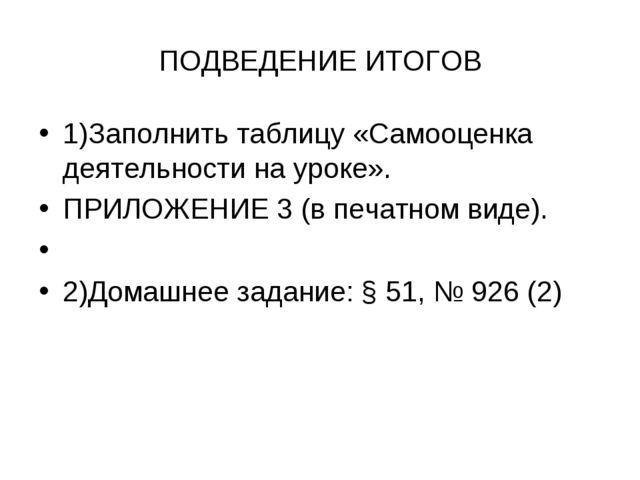 ПОДВЕДЕНИЕ ИТОГОВ 1)Заполнить таблицу «Самооценка деятельности на уроке». ПРИ...