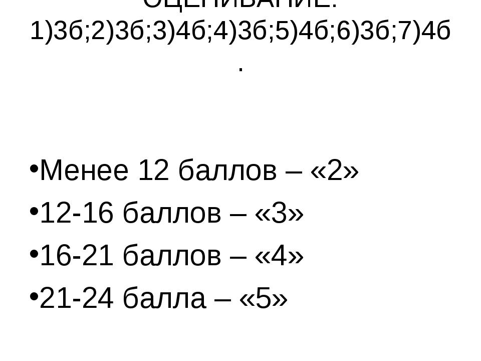 ОЦЕНИВАНИЕ: 1)3б;2)3б;3)4б;4)3б;5)4б;6)3б;7)4б.  Менее 12 баллов – «2» 12-16...