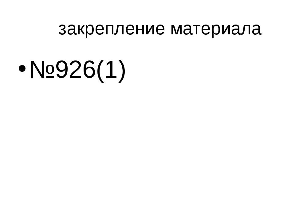 закрепление материала №926(1)