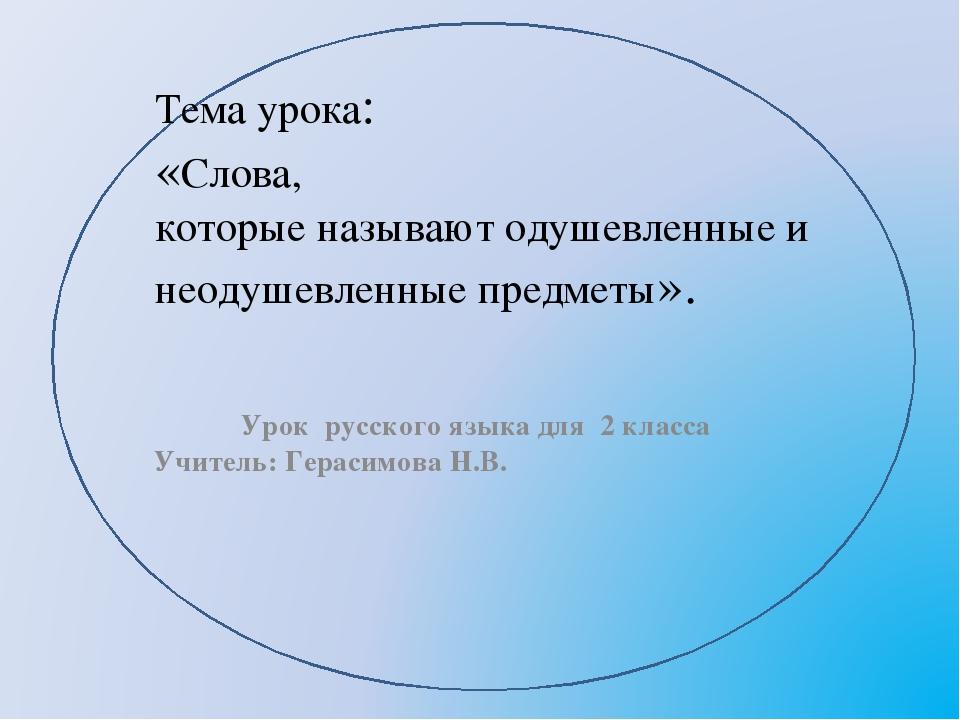 Тема урока: «Слова, которые называют одушевленные и неодушевленные предметы»....