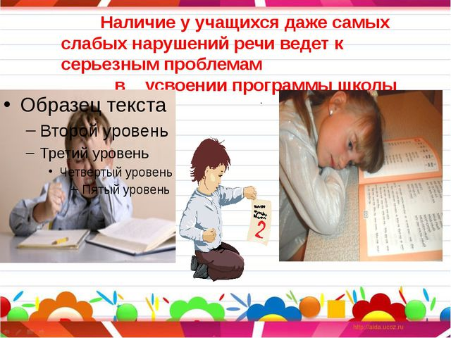Наличие у учащихся даже самых слабых нарушений речи ведет к серьезным пробле...