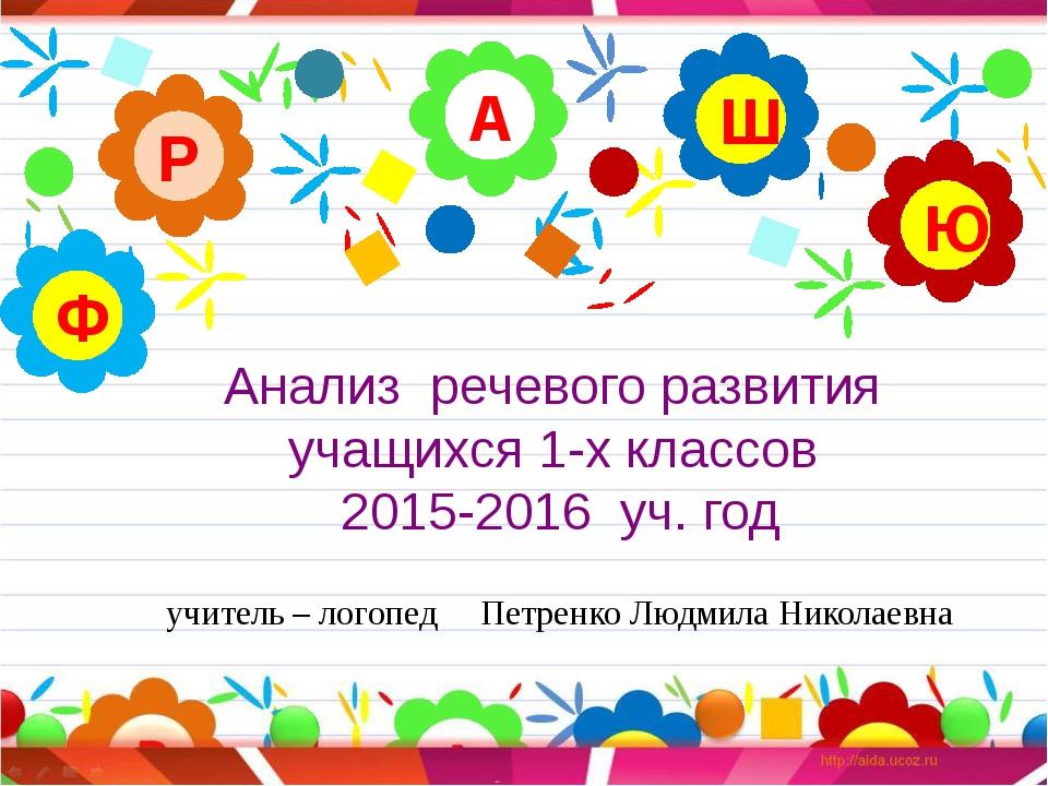 Анализ речевого развития учащихся 1-х классов 2015-2016 уч. год учитель – лог...