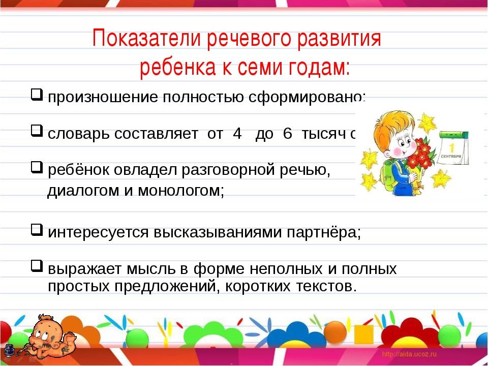 Показатели речевого развития ребенка к семи годам: произношение полностью сф...