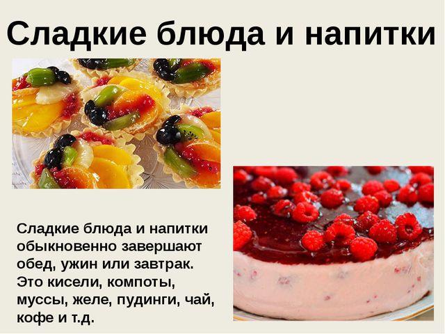 Сладкие блюда и напитки реферат 3091
