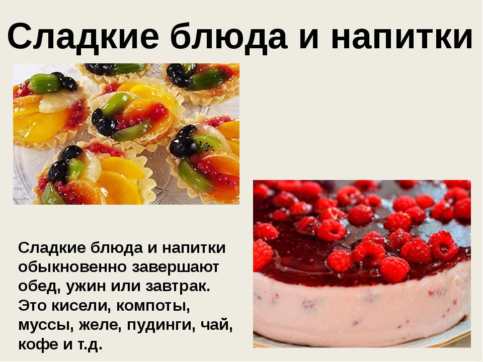 Готовые рецепты сладкие блюда