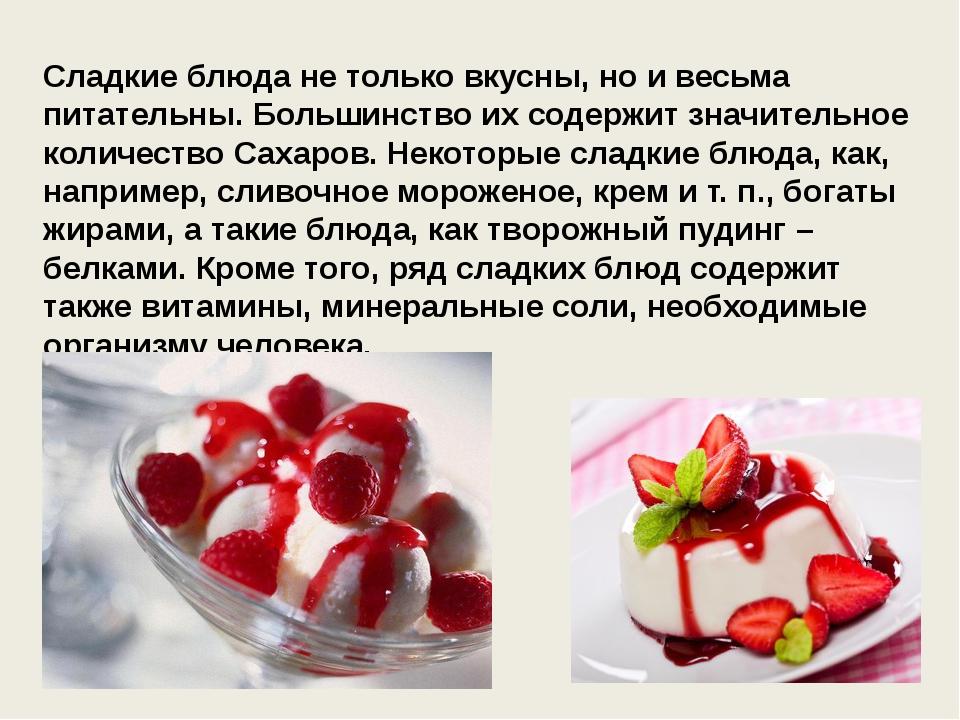 Сладкие блюда и напитки реферат 4470