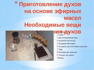 Эфирные масла Спирт Дистиллированная вода Керамическая посуда Медицинский шпр