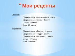 Мои рецепты Отличник Эфирное масло «Мандарин» - 20 капель Эфирное масло «Сосн