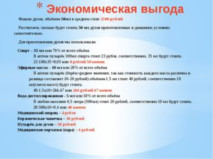 Экономическая выгода Флакон духов, объёмом 50мл в среднем стоят 2500 рублей