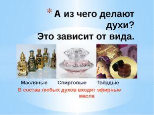 Масляные Спиртовые Твёрдые В состав любых духов входят эфирные масла А из че