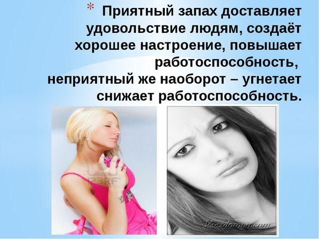 Приятный запах доставляет удовольствие людям, создаёт хорошее настроение, по...