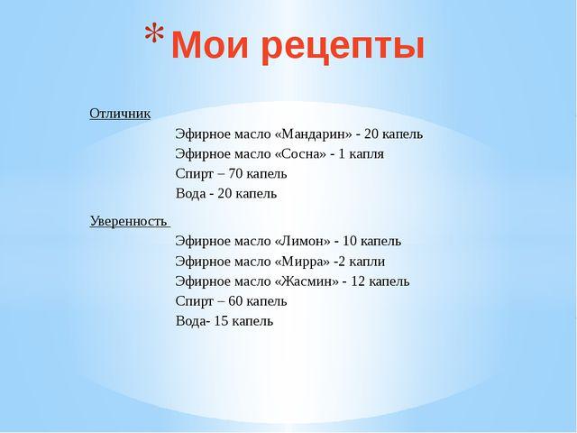 Мои рецепты Отличник Эфирное масло «Мандарин» - 20 капель Эфирное масло «Сосн...