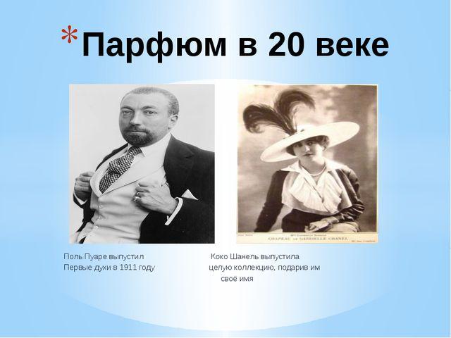 Поль Пуаре выпустил Коко Шанель выпустила Первые духи в 1911 году целую колл...