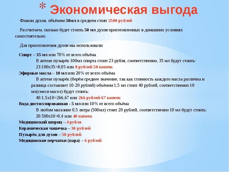 Экономическая выгода Флакон духов, объёмом 50мл в среднем стоят 2500 рублей...
