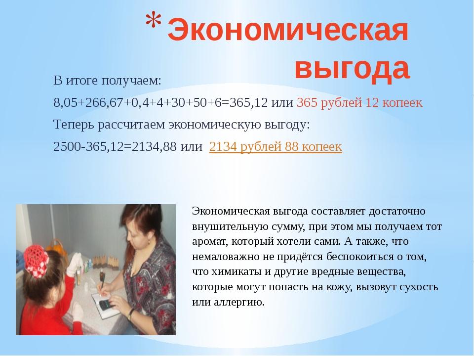 В итоге получаем: 8,05+266,67+0,4+4+30+50+6=365,12 или 365 рублей 12 копеек Т...