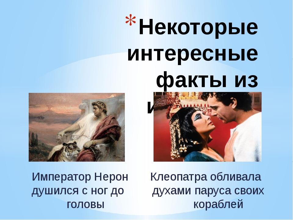 Император Нерон Клеопатра обливала душился с ног до духами паруса своих голов...