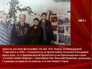 Дорогая для меня фотография. На ней В.И. Рыков, освобождавший Георгиевск в 19