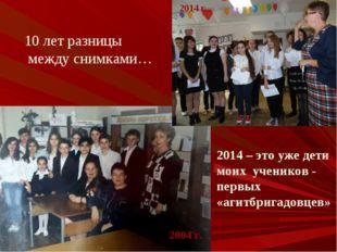 2004 г. 2014 г. 10 лет разницы между снимками… 2014 – это уже дети моих учени