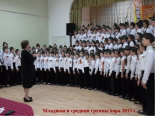 Младшая и средняя группы хора 2015 г.