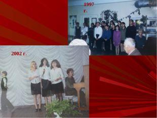 2002 г. 1997 г.
