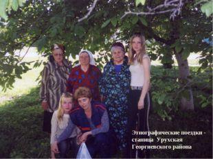 Этнографические поездки - станица Урухская Георгиевского района