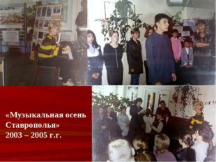 «Музыкальная осень Ставрополья» 2003 – 2005 г.г.