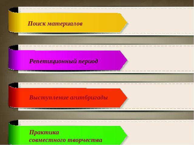Поиск материалов Репетиционный период Выступление агитбригады Практика совмес...