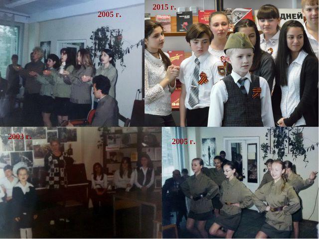 2005 г. 2015 г. 2005 г. 2003 г.