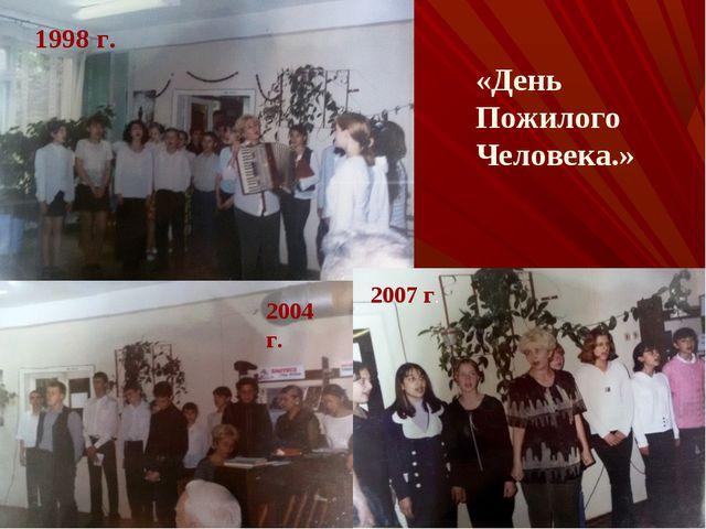 «День Пожилого Человека.» 1998 г. 2004 г. 2007 г.