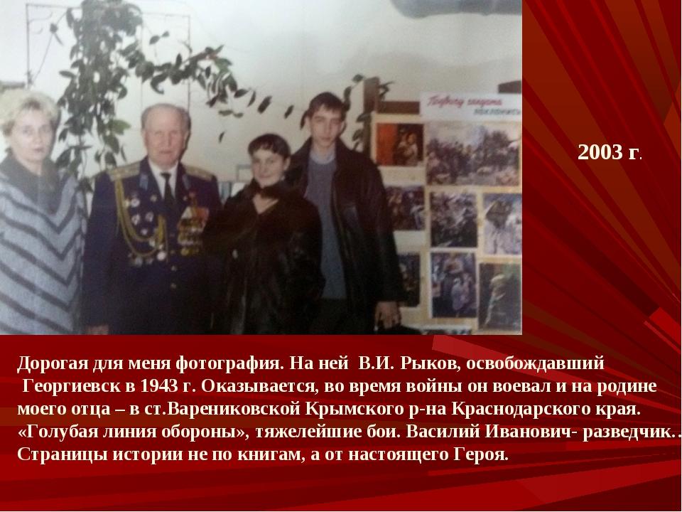 Дорогая для меня фотография. На ней В.И. Рыков, освобождавший Георгиевск в 19...