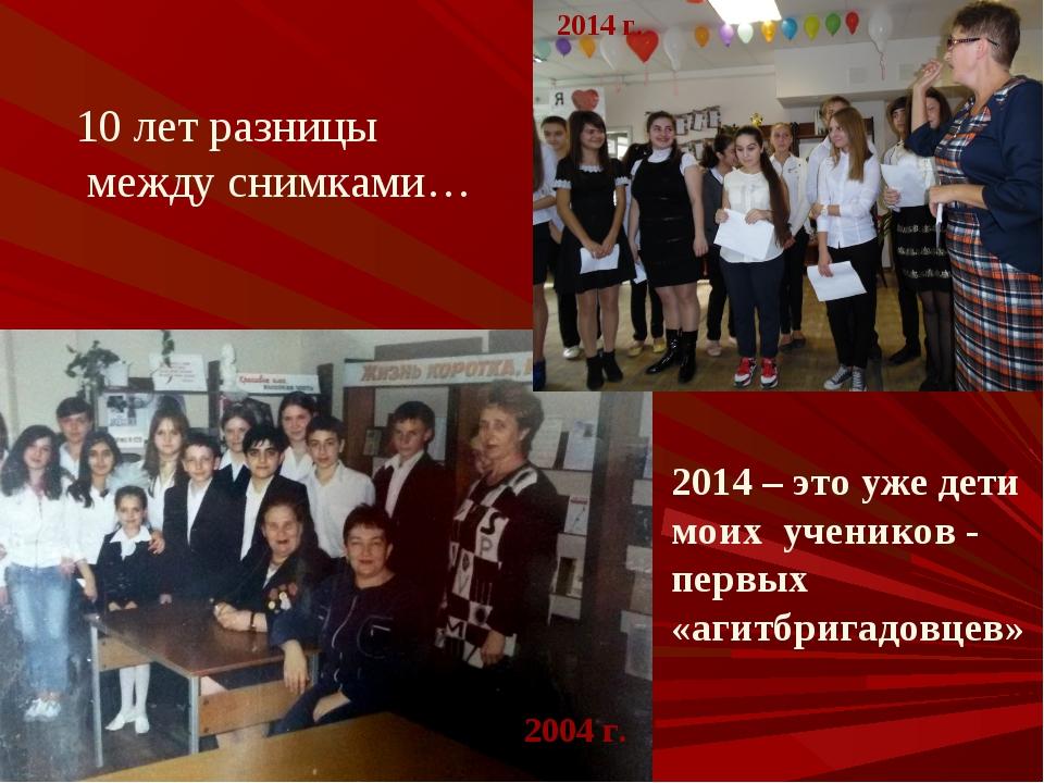 2004 г. 2014 г. 10 лет разницы между снимками… 2014 – это уже дети моих учени...