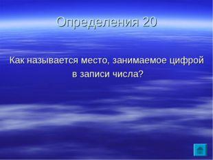 Определения 20 Как называется место, занимаемое цифрой в записи числа?