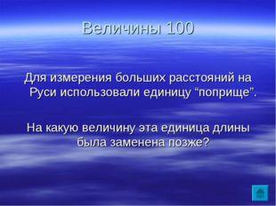 """Величины 100 Для измерения больших расстояний на Руси использовали единицу """"п"""