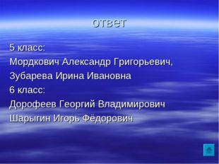 ответ 5 класс: Мордкович Александр Григорьевич, Зубарева Ирина Ивановна 6 кла