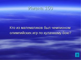 Имена 150 Кто из математиков был чемпионом олимпийских игр по кулачному бою?