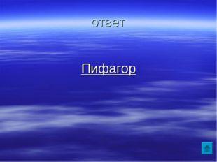 ответ Пифагор