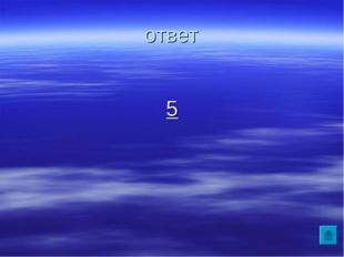 ответ 5