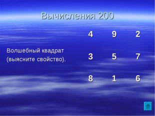 Вычисления 200 Волшебный квадрат (выясните свойство). 492 357 816