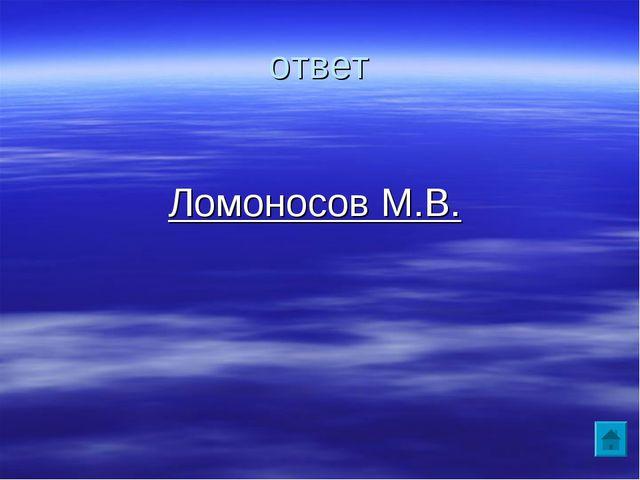 ответ Ломоносов М.В.