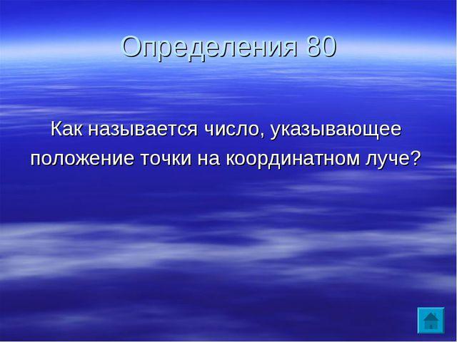 Определения 80 Как называется число, указывающее положение точки на координат...