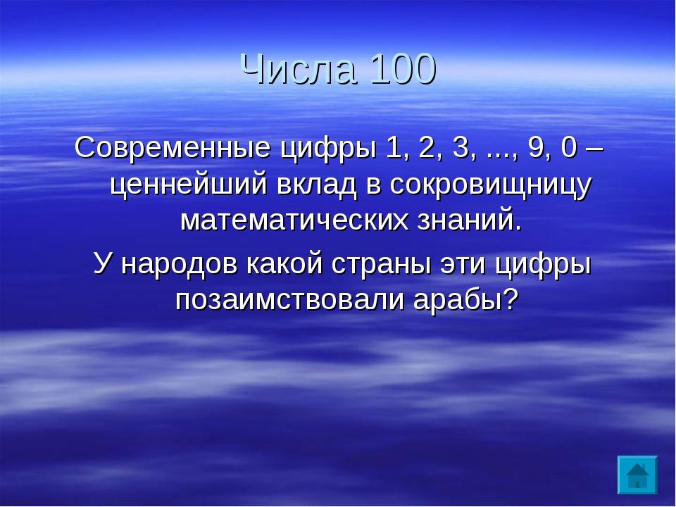 Числа 100 Современные цифры 1, 2, 3, ..., 9, 0 – ценнейший вклад в сокровищни...