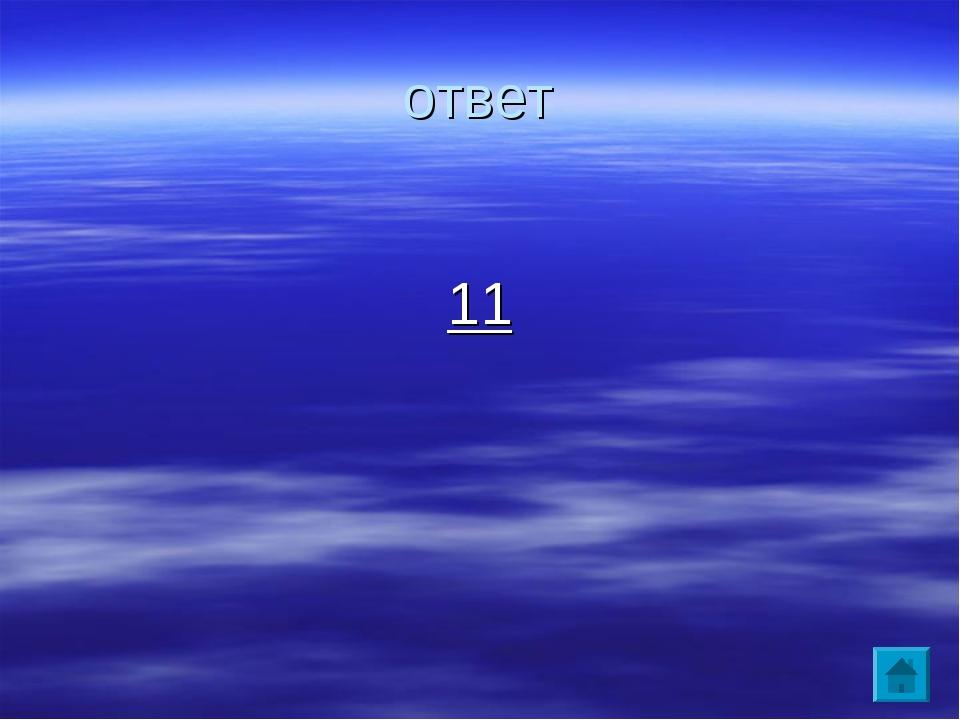 ответ 11