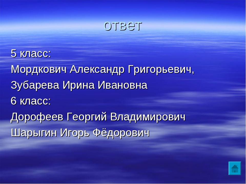 ответ 5 класс: Мордкович Александр Григорьевич, Зубарева Ирина Ивановна 6 кла...